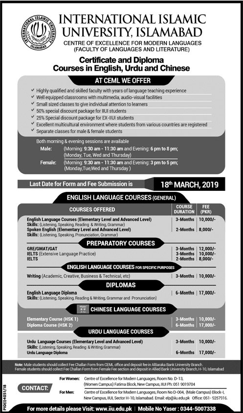 IIUI Admission 2019 Last Date, Fee Structure and Admission