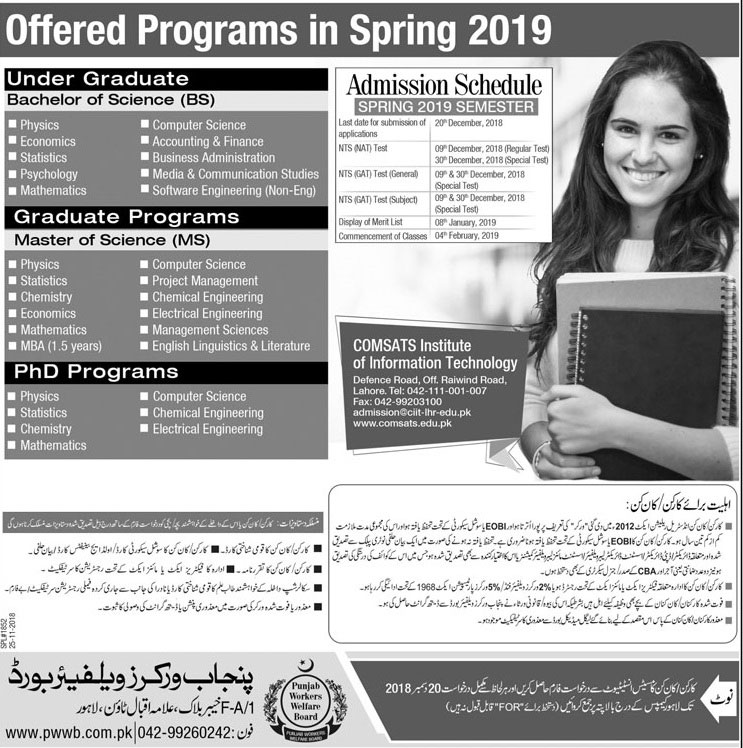 COMSATS Lahore Admission 2019 Last Date Fee Structure