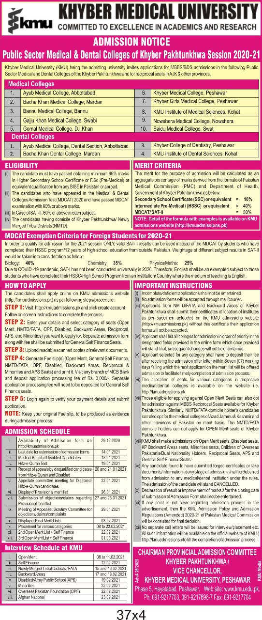KMU admission advertisement last date