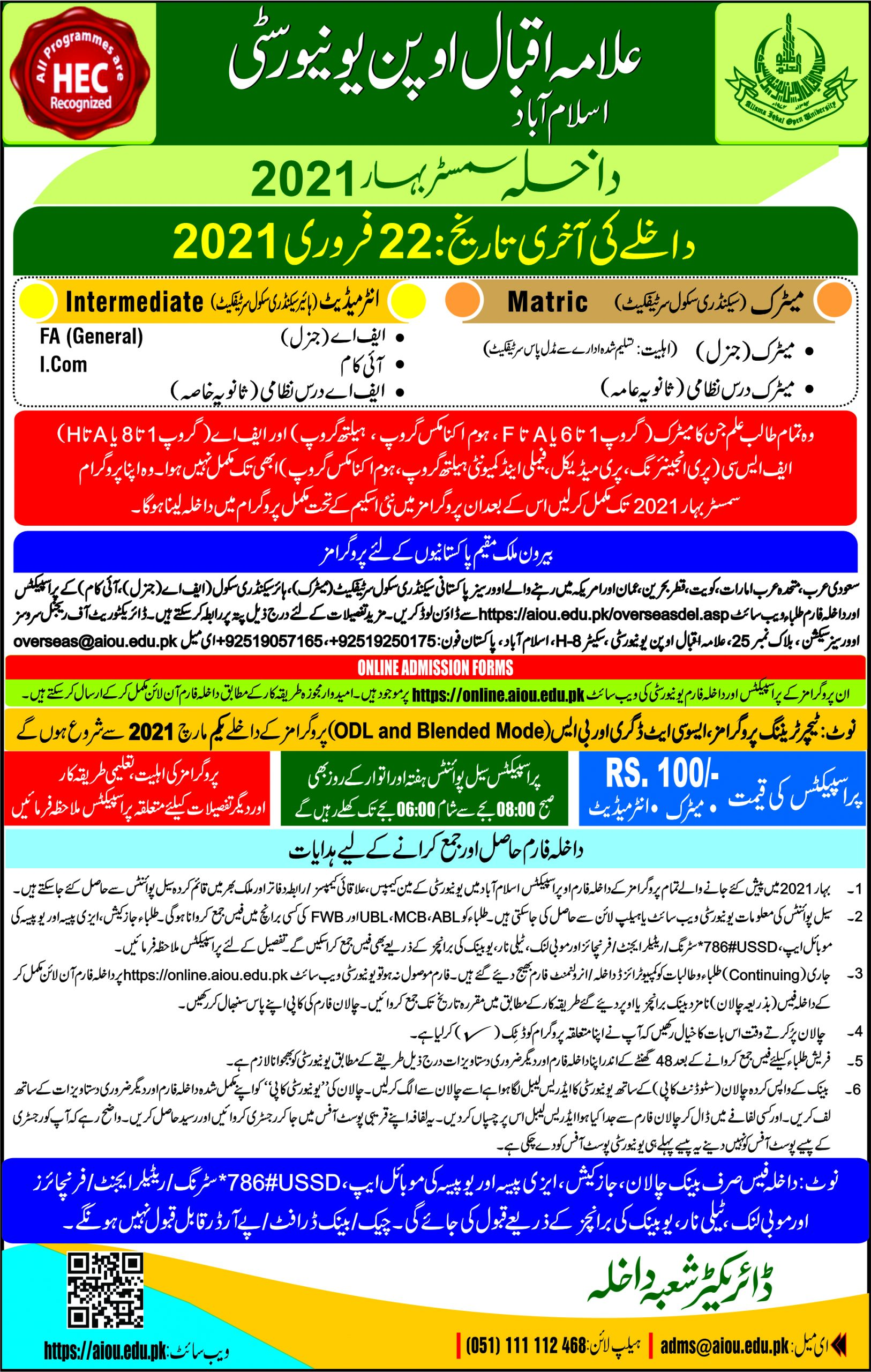 AIOU Admission 2021 Fa Matric 10th