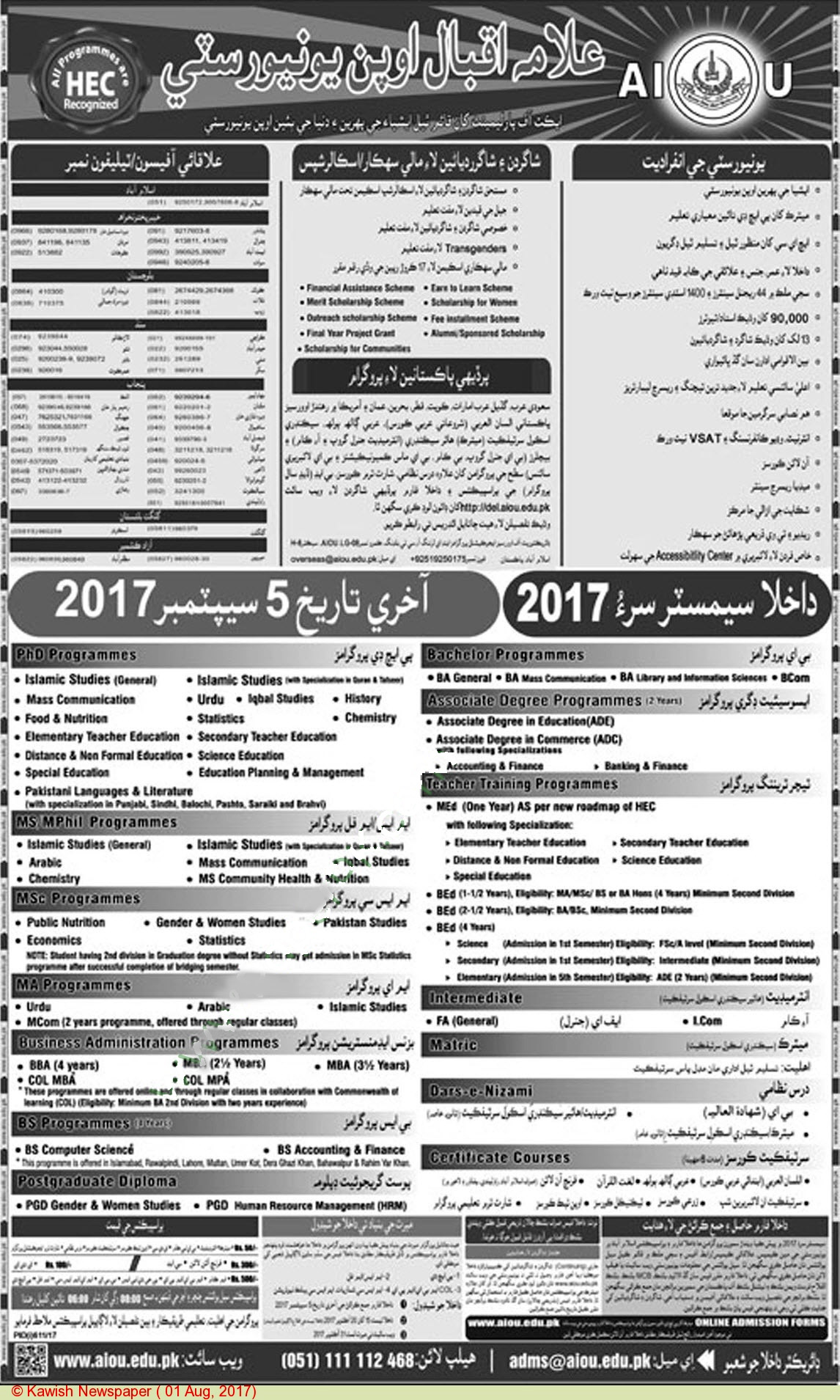 AIOU Admission 2017 Last Date and Admission Form Download FA, BA ...