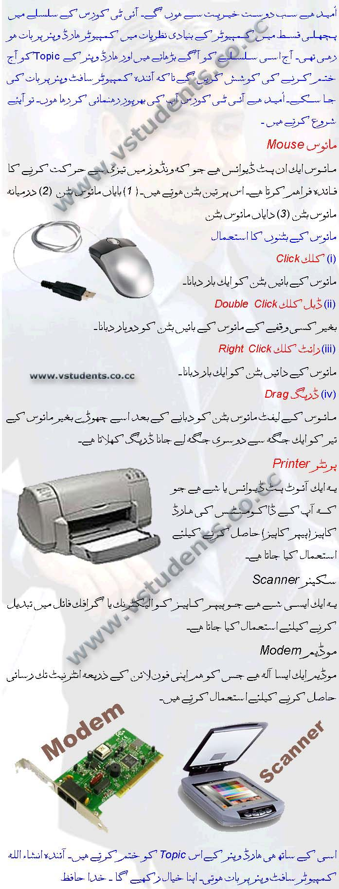 Learn Computer in Urdu for Android - APK Download