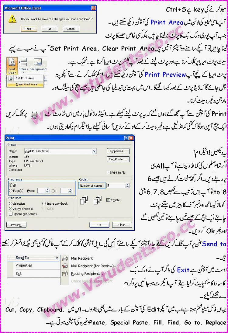 Learn excel in urdu videos