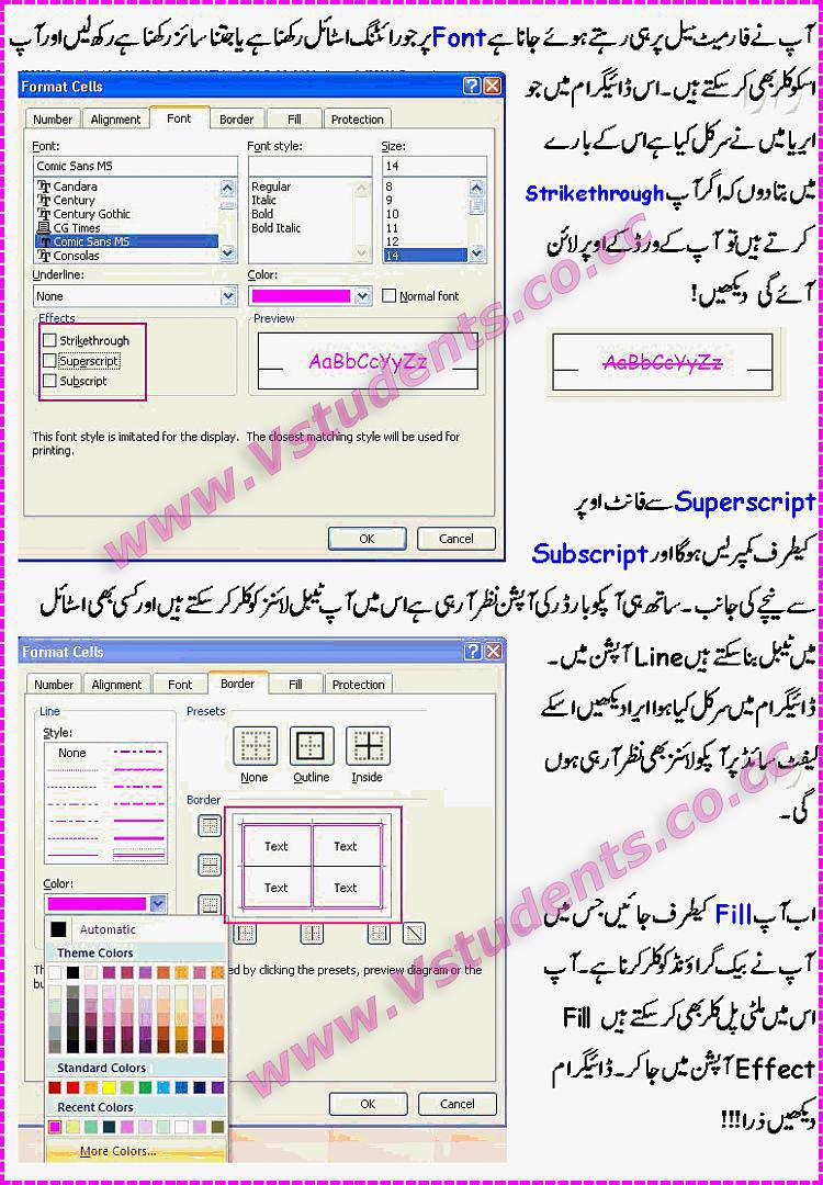 ms excel tutorial in urdu pdf