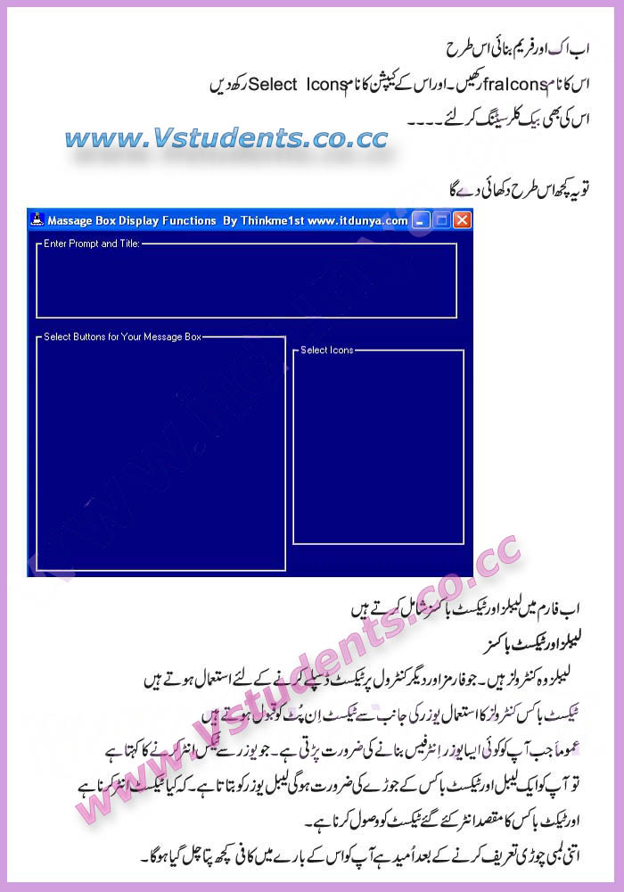 Tutorial in urdu