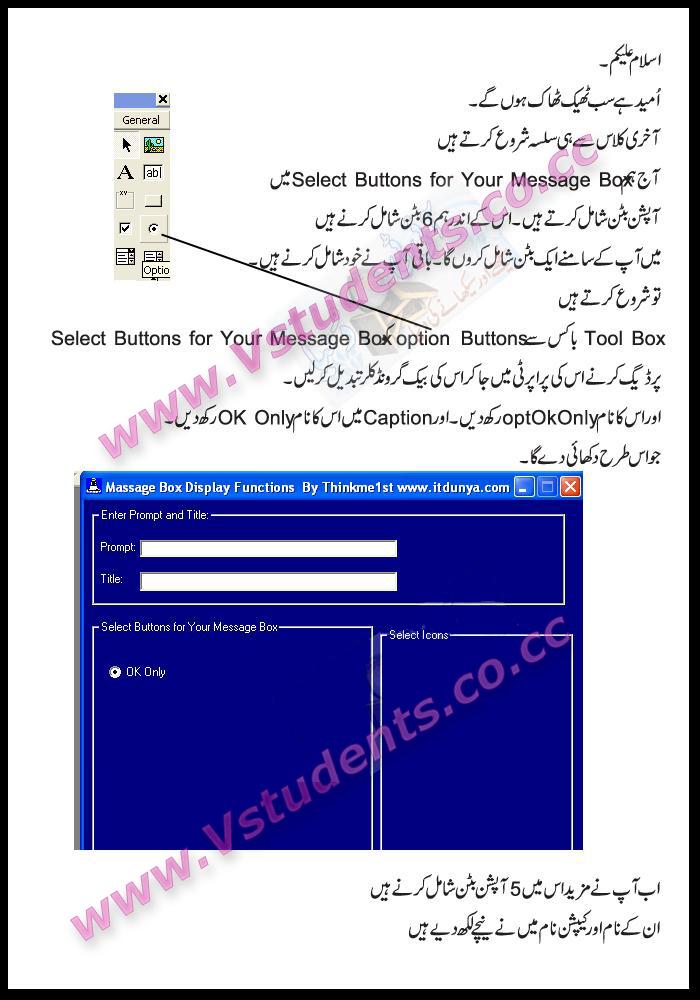 Learn Visual Basic in Urdu! urdu Visual Basic tutorial! Free Visual
