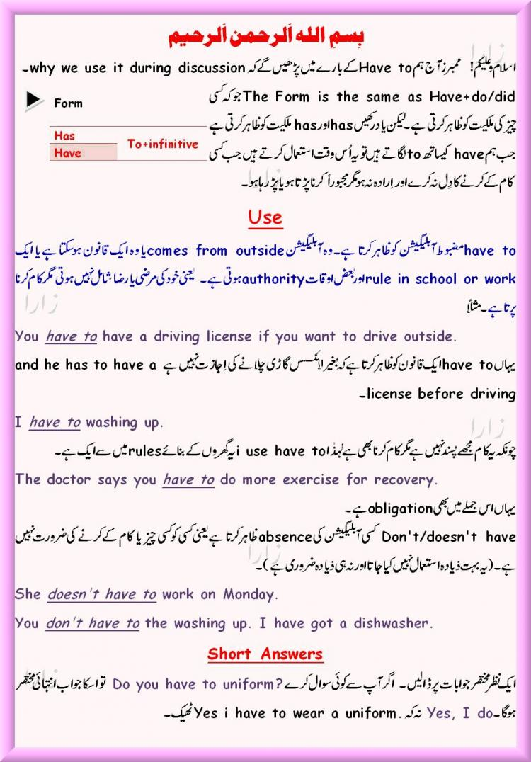 flirt meaning in urdu language english language